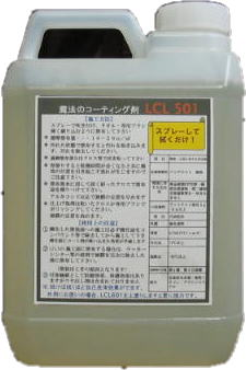 強力ウッドコート(木の保護剤)LCL501 2Lタイプ