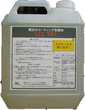 2019年最新入荷 強力ウッドコート(木の保護剤)LCL501 4Lタイプ(業務用), えがお:f6cdaff8 --- milklab.com