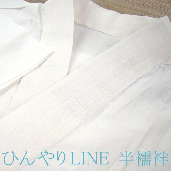 ひんやりLINE 半襦袢 M Lサイズ 着物 浴衣 着付け小物 和装 肌着 下着 夏用 涼しい