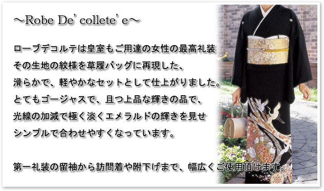 30555 Yen in review stated, zori kindergarten ローブデコルテ G 5 size tomesode for for visiting black tomesode color tomesode wedding graduation formal admissions graduation ceremony entrance ceremony