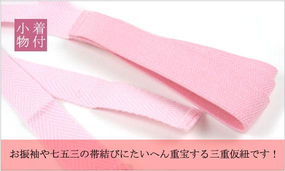 Reviews listed at 311 Yen four or more triple formal kimono yukata wearing linking small kimono
