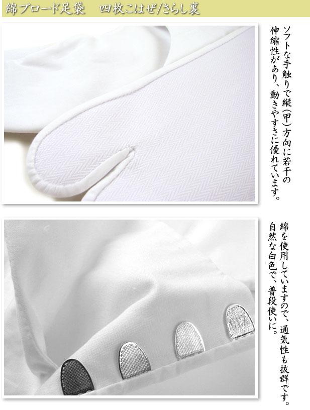 ブロード足袋 4枚コハゼ・晒裏 25.0~30.0cm 着物 浴衣 着付け小物 和装 女性用 レディース 男性用 メンズ 白