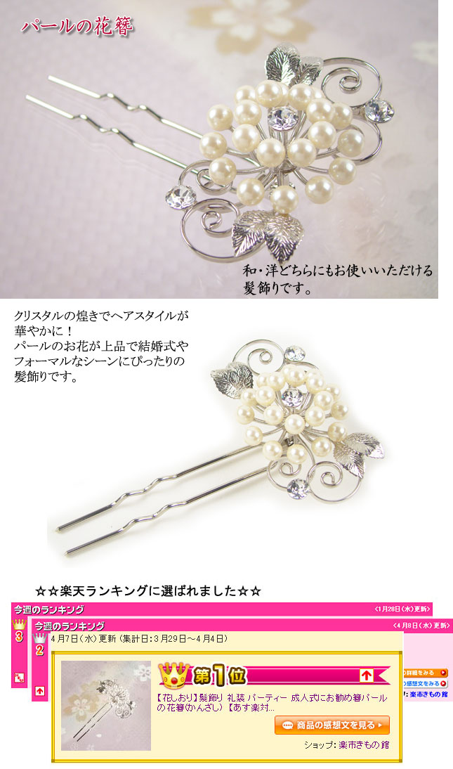 Reviews listed at 3483 circle Pearl 花簪(かんざし) Quinceanera wedding ornament graduation parties party Shichi black tomesode color tomesode houmongi kimono kimono hair accessories flower bookmark formal hakama furisode dress