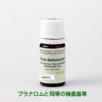 KENSO ローズ 5ml ミドルノート■KENSOのエッセンシャルオイル(精油)【送料無料】■正規輸入品