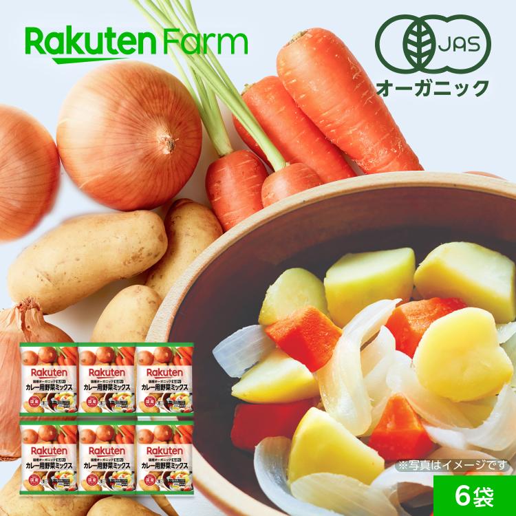 国産 オーガニック野菜 激安通販 ファーム 宅配 送料無料 国際ブランド 冷凍カレー用野菜ミックス 冷凍商品 200g×6袋 100%オーガニック