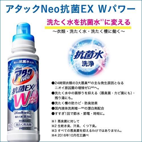 アタックNeo 抗菌EX Wパワー 大サイズ 本体(610g)【アタックNeo 抗菌EX Wパワー】