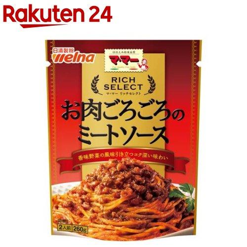マ マー リッチセレクト お肉ごろごろのミートソース 新品未使用正規品 最安値挑戦 260g