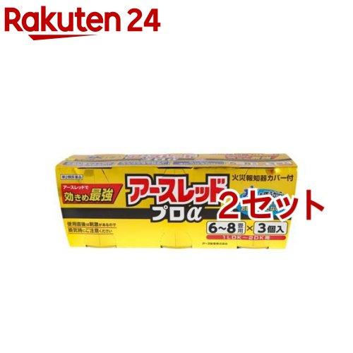 【第2類医薬品】アースレッド プロα 6~8畳用 3コパック(1セット*2コセット)【アースレッド】