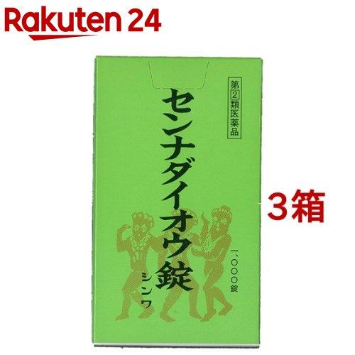 【第(2)類医薬品】センナダイオウ錠(1000錠*3コセット)【センナダイオウ】