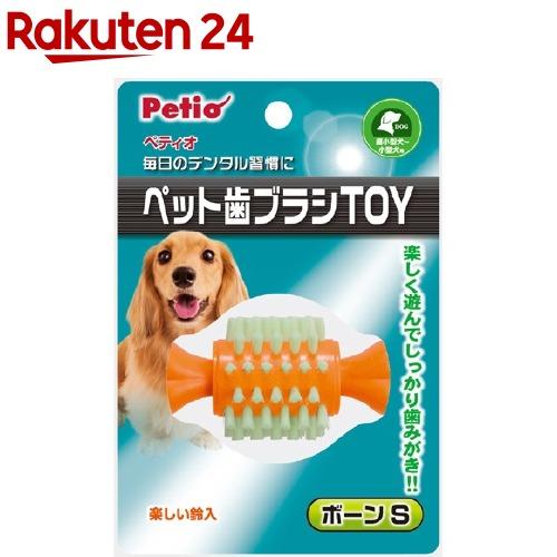 ペティオ 新商品!新型 超安い Petio ペット歯ブラシトイ Sサイズ ボーン
