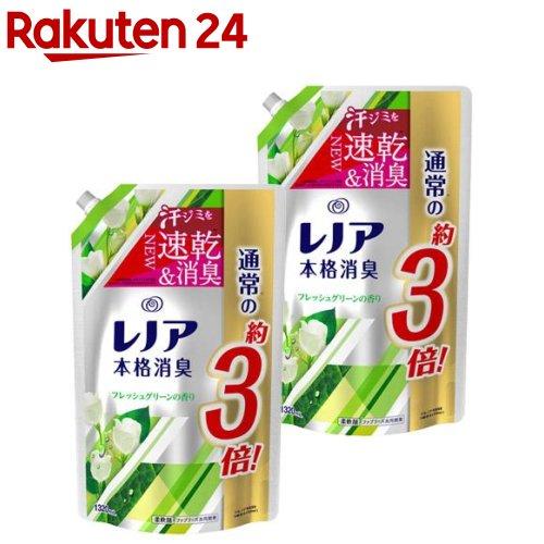 レノア 本格消臭 柔軟剤 フレッシュグリーンの香り 詰替 超特大(1460ml*2袋セット)