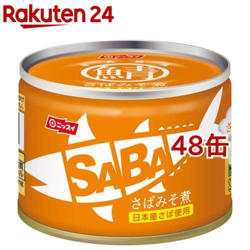 スルッとふた SABA さばみそ煮(150g*48個セット)【ニッスイ】