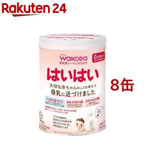 粉ミルク はいはい 和光堂 時間指定不可 レーベンス 810g 日本最大級の品揃え KENPO_12 ミルク 8コセット