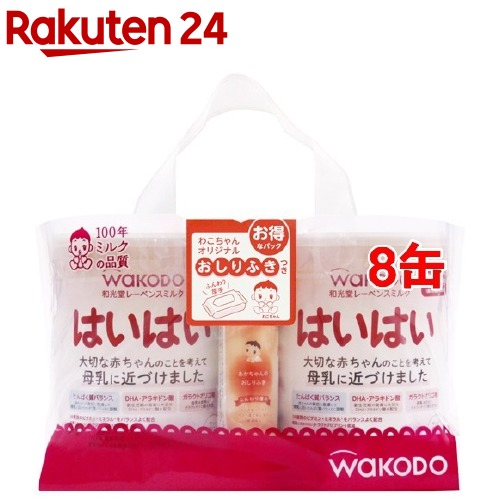 レーベンス ミルク はいはい(810g*2缶入*4コセット)【はいはい】【送料無料】