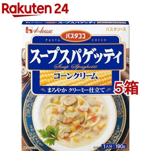 パスタココ 直営ストア スープスパゲッティ 送料無料お手入れ要らず コーンクリーム 5箱セット 190g