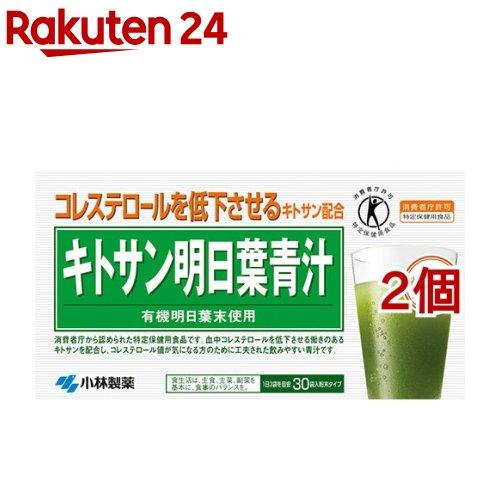 スーパーセール 小林製薬の栄養補助食品 小林製薬 キトサン明日葉青汁 30袋入 価格 交渉 送料無料 2コセット