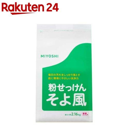 ミヨシ石鹸 そよ風 粉せっけん(2.16kg)【イチオシ】【そよ風】