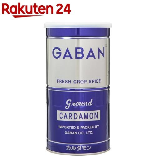 ギャバン カルダモン パウダー(250g)【fdfnl2019】【ギャバン(GABAN)】