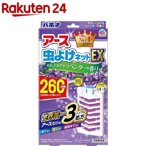 予約販売品 2020 バポナ アース 虫よけネットEX ラベンダーの香り 虫除けプレート260日用 inse_1 1コ入