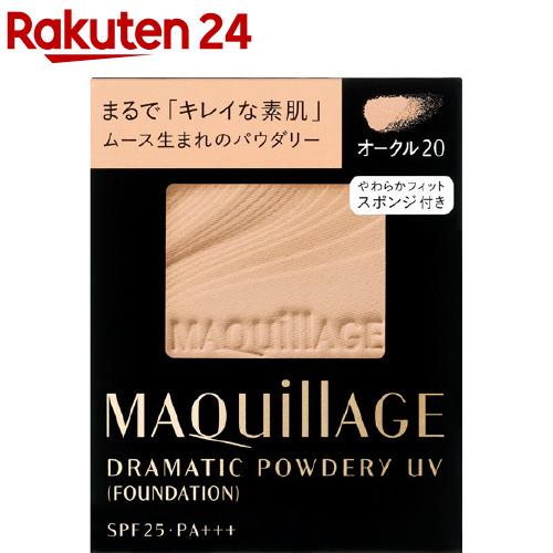 マキアージュ ドラマティックパウダリー UV オークル20 (レフィル) SPF25 PA+++(9.3g)【ms30f】【マキアージュ(MAQUillAGE)】[cosme_0302]
