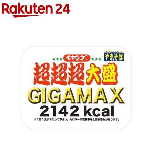 ペヤング ソースやきそば 超超超大盛GIGAMAX(8コ入)【ペヤング】