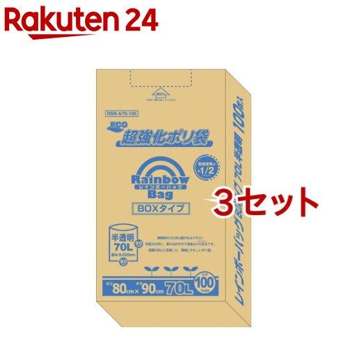 レインボーバッグ BOXタイプ 70L 100枚入 半透明 豊富な品 おすすめ特集 3セット