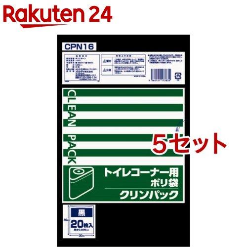 クリンパック トイレコーナー用ポリ袋 黒 5コセット CPN16 期間限定の激安セール 5☆好評 20枚入