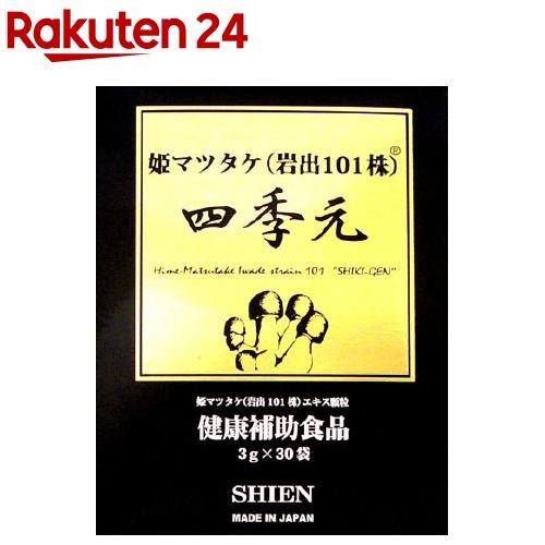 四季元(3g*30袋入)【シエン】【送料無料】