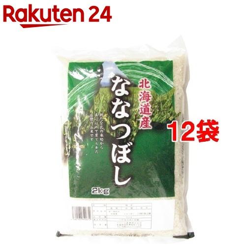 令和元年産 クワハラ 北海道産ななつぼし(2kg*12袋セット)[米]