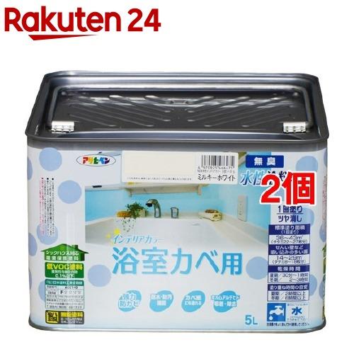 アサヒペン インテリアカラー 浴室カベ用 ミルキーホワイト(5L*2個セット)【アサヒペン】