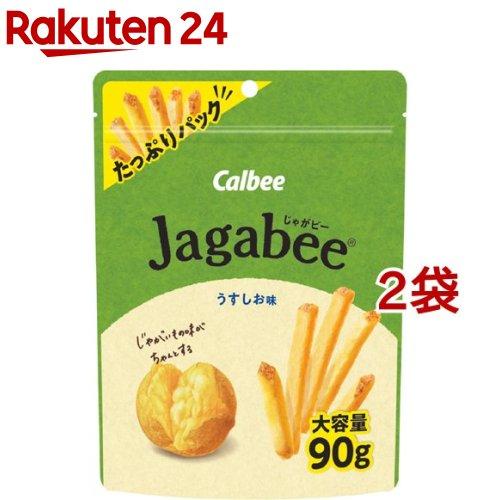 Jagabee うすしお味 たっぷりパック 訳あり 90g 2袋セット 高級品