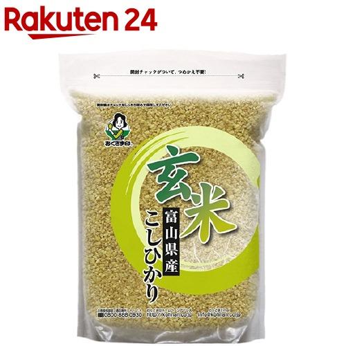 おくさま印 令和2年産 玄米 ラッピング無料 富山県産こしひかり 商舗 2kg 国産