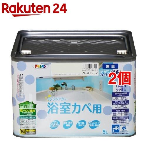 アサヒペン インテリアカラー 浴室カベ用 ペールグリーン(5L*2個セット)【アサヒペン】
