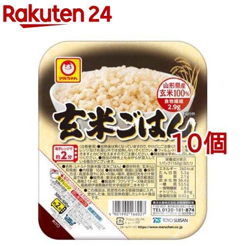 海外 マルちゃん 玄米ごはん 激安☆超特価 10コ 160g