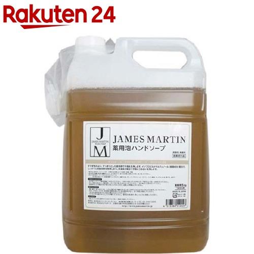 殺菌 消毒 弱酸性 公式通販 日本製 ジェームズマーティン 詰め替え用 5kg 売り出し 薬用泡ハンドソープ フレッシュサニタイザー