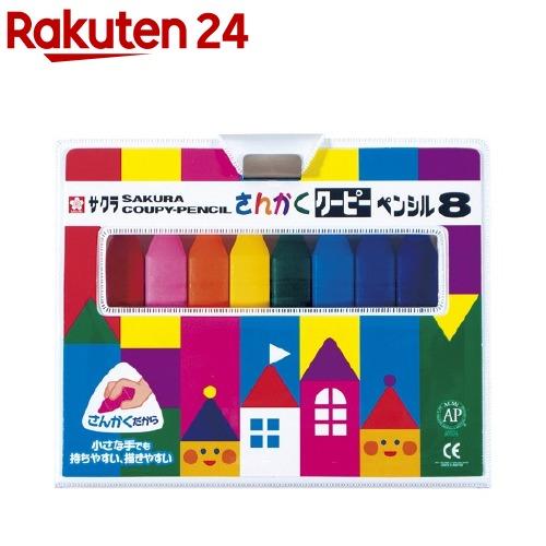 サクラ さんかくクーピーペンシル 8色 FYL8 18色入 卸売り 最安値