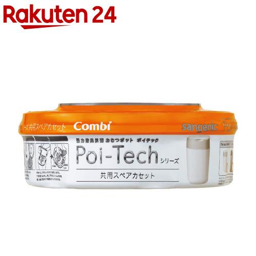 コンビ 公式ショップ 強力防臭抗菌おむつポット メーカー直売 ポイテックシリーズ共用スペアカセット 1個
