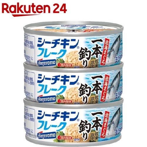 缶詰 シーチキン シーチキンフレーク 一本釣り 激安価格と即納で通信販売 3コ入 売り出し 70g
