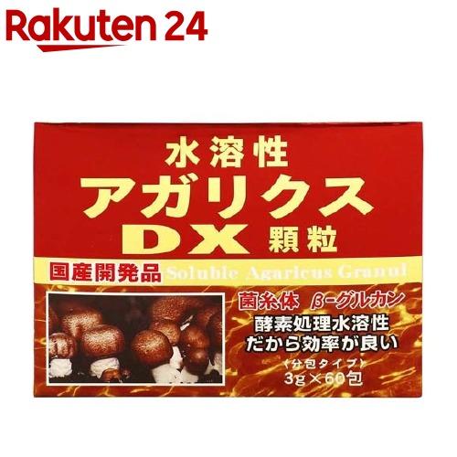 ユウキ製薬 サプリメント 水溶性アガリクスDX 3g ディスカウント 60包 顆粒 上品
