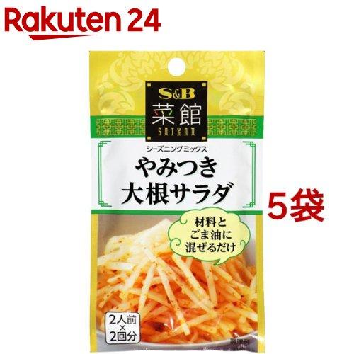 菜館シーズニングミックス やみつき大根サラダ(6g*5コセット)【菜館(SAIKAN)】