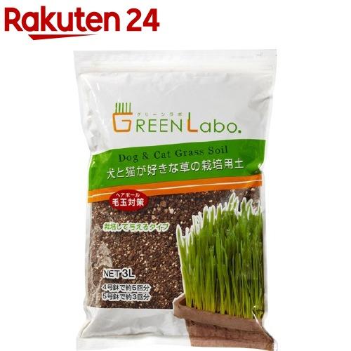 犬と猫が好きな草の栽培用土 犬と猫が好きな草の栽培用土(3L)