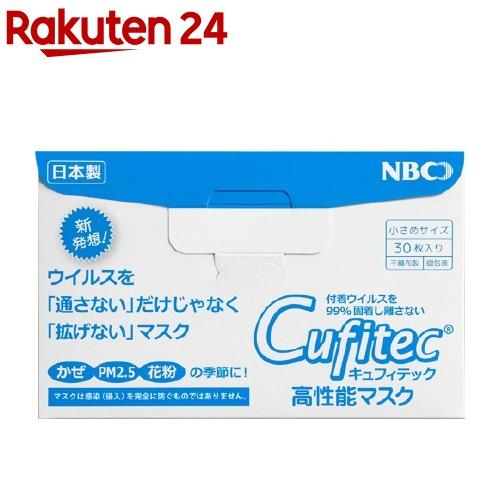 キュフィテック 高性能マスク 小さめサイズ(30枚入)【キュフィテック】