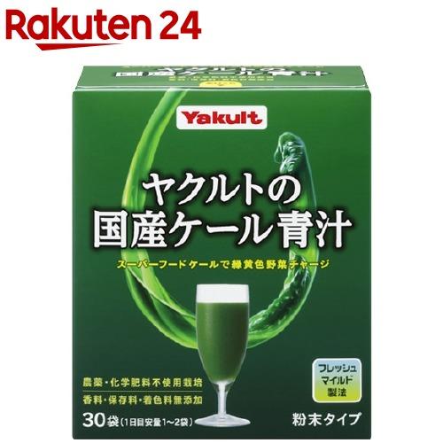 元気な畑 ヤクルトの国産ケール青汁 新作アイテム毎日更新 30袋入 定番