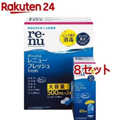レニュー フレッシュ 500ml*2本パック(8セット)【RENU(レニュー)】