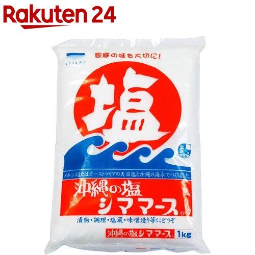 青い海 シママース 沖縄の塩 一部予約 保証 spts1 イチオシ 1kg