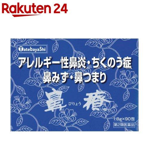 【第2類医薬品】鼻療 顆粒(90包)【KENPO_02】【鼻療】