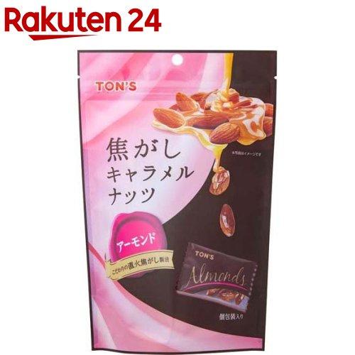 定価の67%OFF TON'S 送料無料 新品 東洋ナッツ食品 焦がしキャラメルナッツ 105g アーモンド