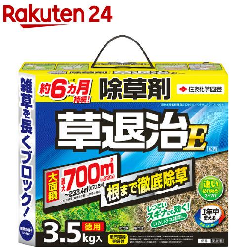 市場 草退治 草退治E粒剤 3.5kg 至上