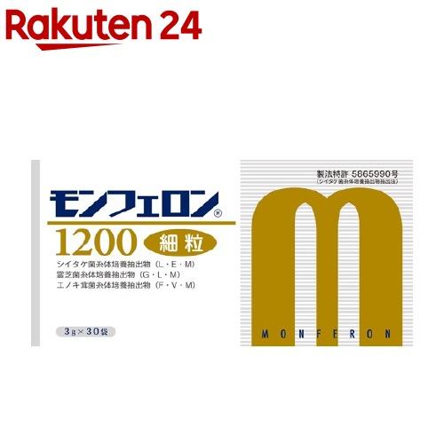 モンフェロン1200 細粒(3g*30袋入)【モンフェロン】【送料無料】