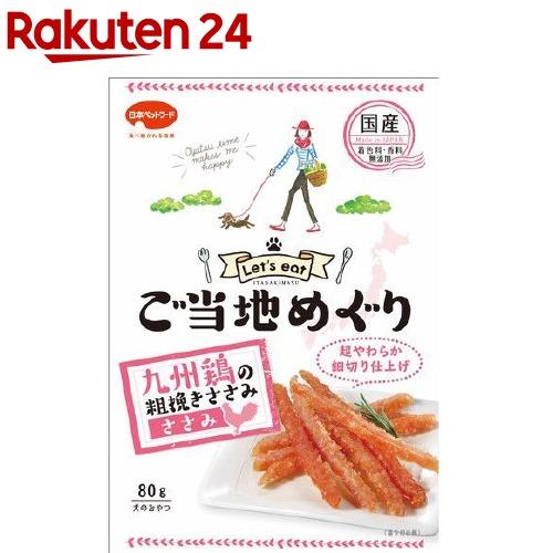 ご当地めぐり 九州鶏の粗挽きささみ 新商品!新型 細切り 安い 80g